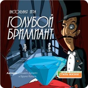 настольная игра голубой бриллиант