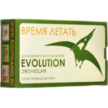 Эволюция. Время летать
