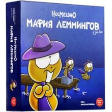 Мафия Леммингов