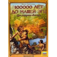 100000 лет до нашей эры